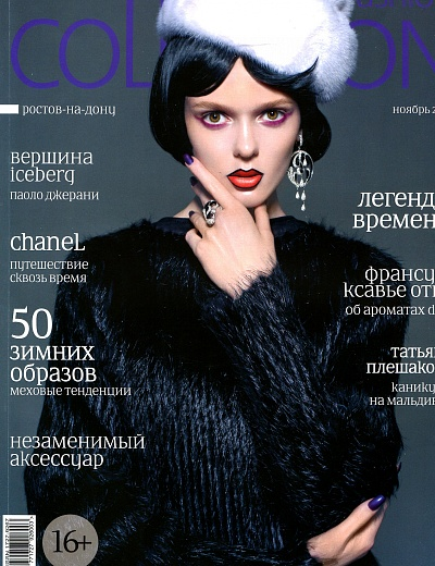 Fashion Collection, ноябрь 2013 г