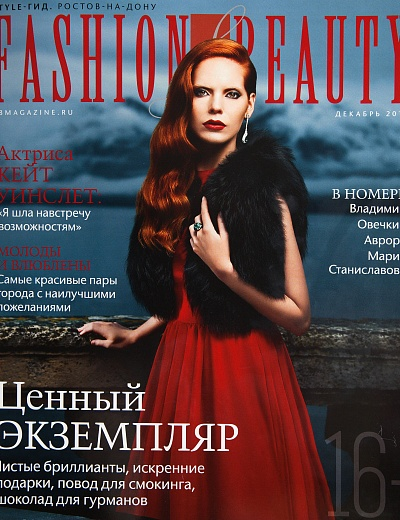 Fashion&Beauty, декабрь 2013 г, часть 2