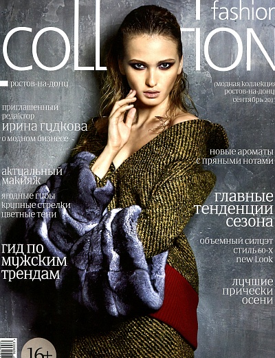 Fashion Collection, сентябрь 2013 г