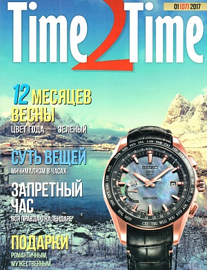 Time 2 Time (01) 2017